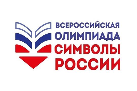 «Символы России. Спортивные достижения»
