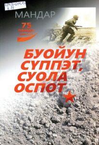 Васильев-Мандар Буойун1