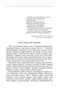 Васильев-Мандар Буойун2