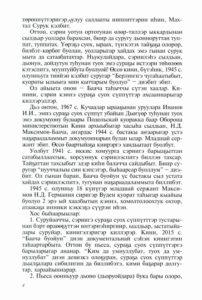 Васильев-Мандар Буойун3