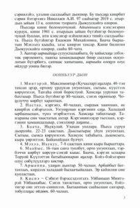Васильев-Мандар Буойун4