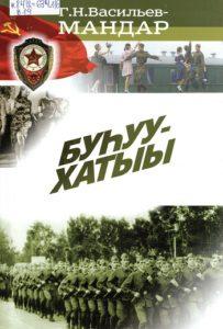 Васильев-Мандар Буьуу1