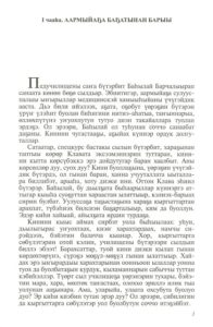 Васильев-Мандар Буьуу2