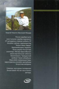 Васильев-Мандар Буьуу3