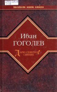 Гоголев Дарю1