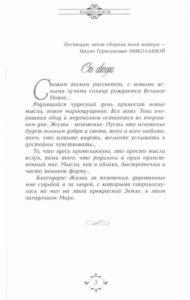Корякина Память2