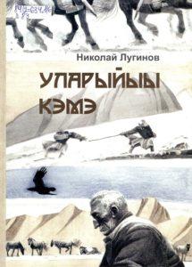 Лугинов Уларыйыы1
