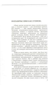 Лугинов Хуннские2