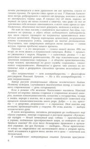 Лугинов Хуннские3