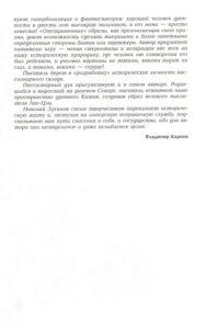 Лугинов Хуннские4