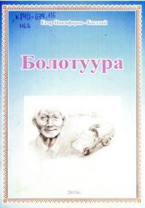 Никифоров Болотуура1