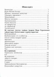 Никифоров Болотуура2