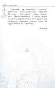 Урсун Хоьоон4