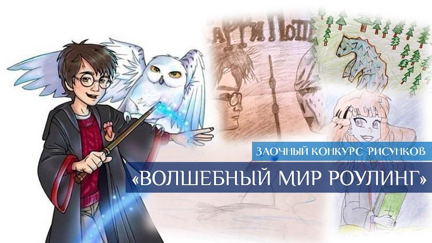 Итоги заочного конкурса рисунков «Волшебный мир Роулинг»