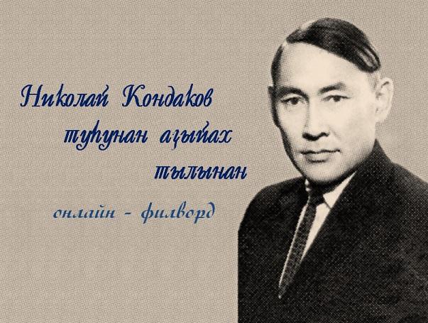 «Николай Кондаков туһунан аҕыйах тылынан» : онлайн — филворд