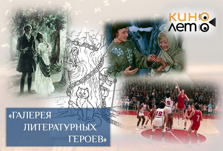«Кинолето» и «Галерея литературных героев» : всероссийские акции