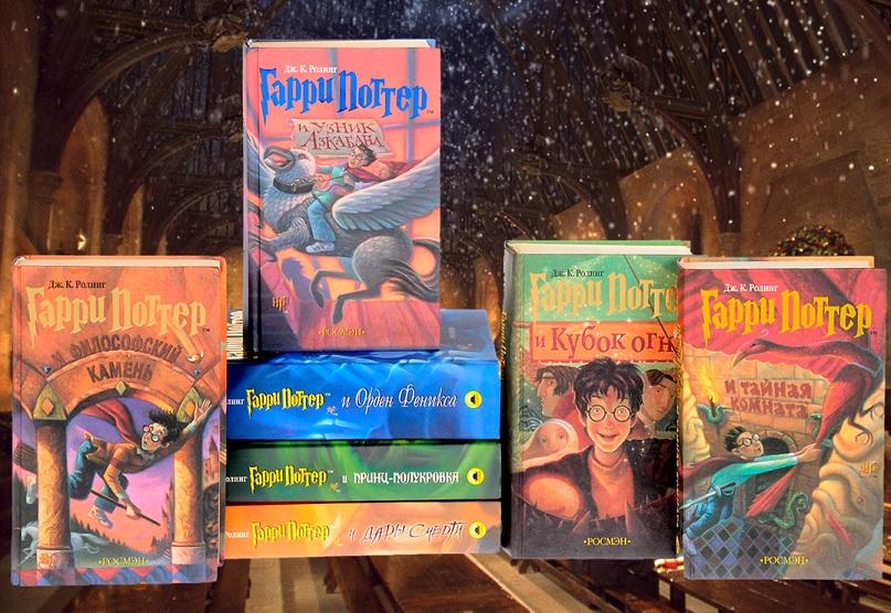 «По следам Гарри Поттера» : онлайн-викторина