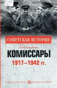 Арзамаскин комиссары1