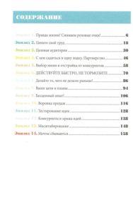 Восканян Бизнес2