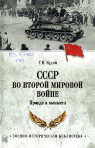 Кудий СССР1