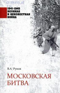 Рунов Московская1