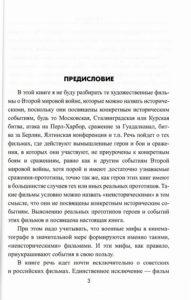 Соколов Тайны2