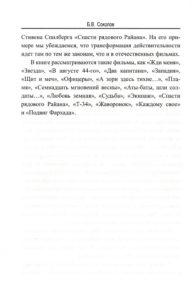 Соколов Тайны3