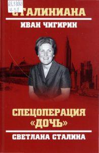 Чигирин Спецопер1