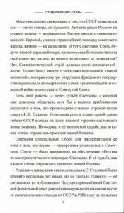 Чигирин Спецопер4