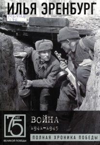 Эренбург Война1