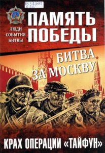 битва за москву1