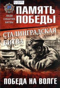 сталинградская1