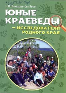 Афанасьев Юные краеведы1