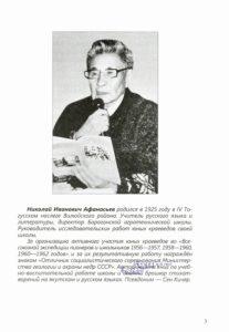Афанасьев Юные краеведы2
