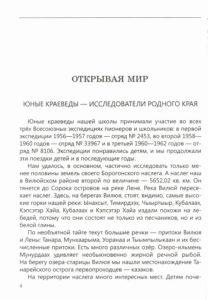 Афанасьев Юные краеведы3