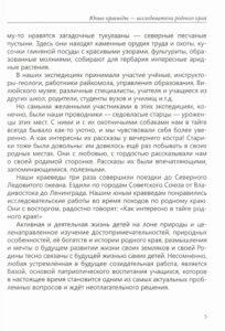 Афанасьев Юные краеведы4