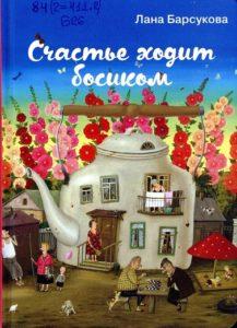 Барсукова счастье
