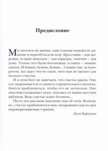 Барсукова счастье2