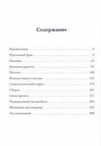 Барсукова счастье3