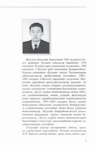 Васильев Дойдум2