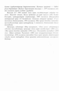 Васильев Дойдум3