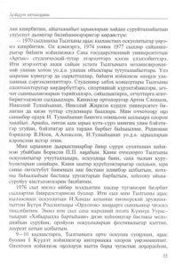 Васильев Дойдум6