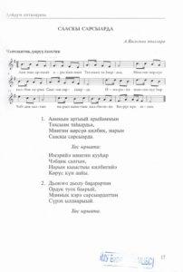 Васильев Дойдум9