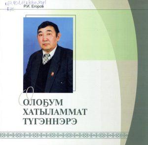 Егоров олгум1