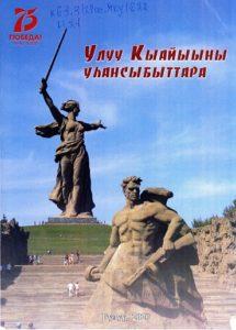 Иванова С. Т. Улуу..