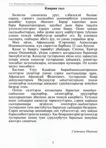 Иванова С. Т. Улуу.. 3