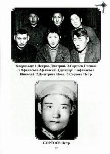 Иванова С. Т. Улуу2