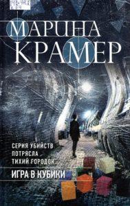 Крамер Игра1