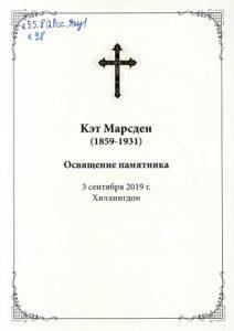 Кэт Марсден2