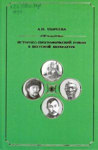 Мыреева историко1